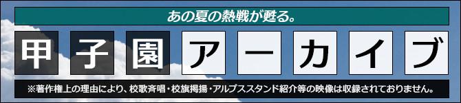 甲子園アーカイブ