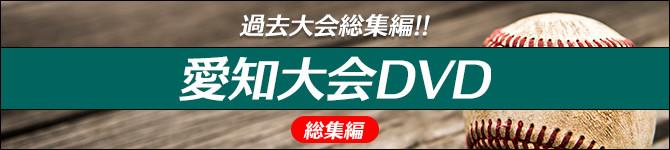 愛知大会DVD