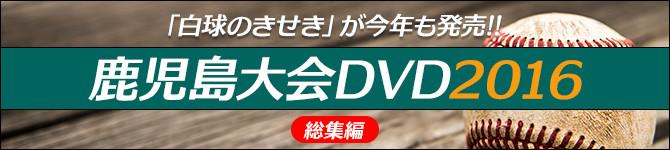 鹿児島大会DVD