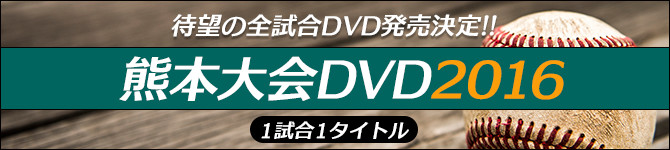 熊本大会DVD