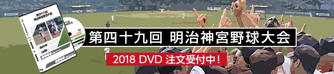 第49回明治神宮野球大会